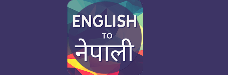 Demand of Nepali Translation Today