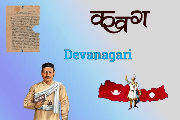 History of Nepali Language