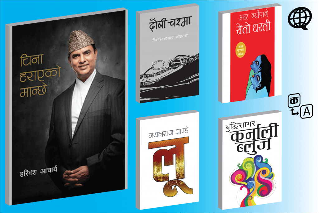 Top  5 Nepali Books